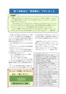 会報12号総会(書面議決)記事のサムネイル