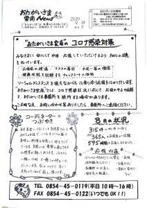 雲南ニュース8月-2のサムネイル