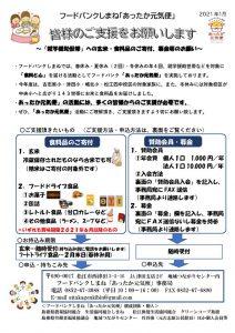 チラシ(あったか元気便)21.春.docx (2)のサムネイル