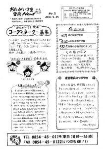 ニュース(雲南) (1)のサムネイル