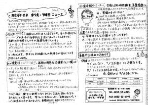 Scan2021-07-07_130435(1)のサムネイル