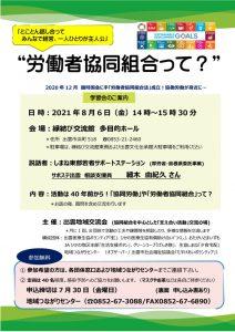 2021.8.6学習会チラシ①のサムネイル