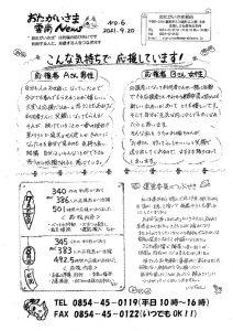 雲南9月 (1)のサムネイル